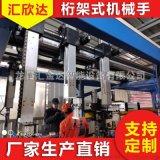 桁架机械手 桁架自动上下料机械手 汇欣达专业设计