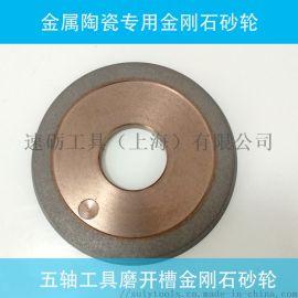 江苏磨金属陶瓷砂轮 金刚石砂轮高效率金属陶瓷砂轮