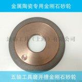江蘇磨金屬陶瓷砂輪 金剛石砂輪高效率金屬陶瓷砂輪