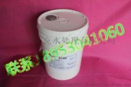 供应进口美国清力PTP0100反渗透阻垢剂0100八倍浓缩液