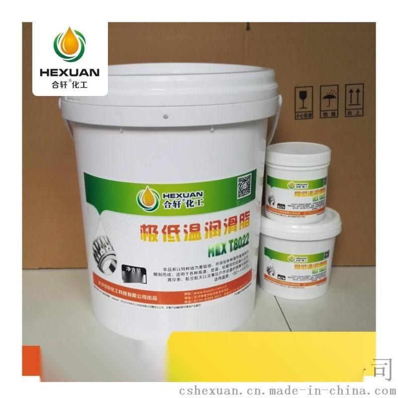 供應遼寧-60度低溫潤滑脂,遼寧低溫黃油-防凍抗凍