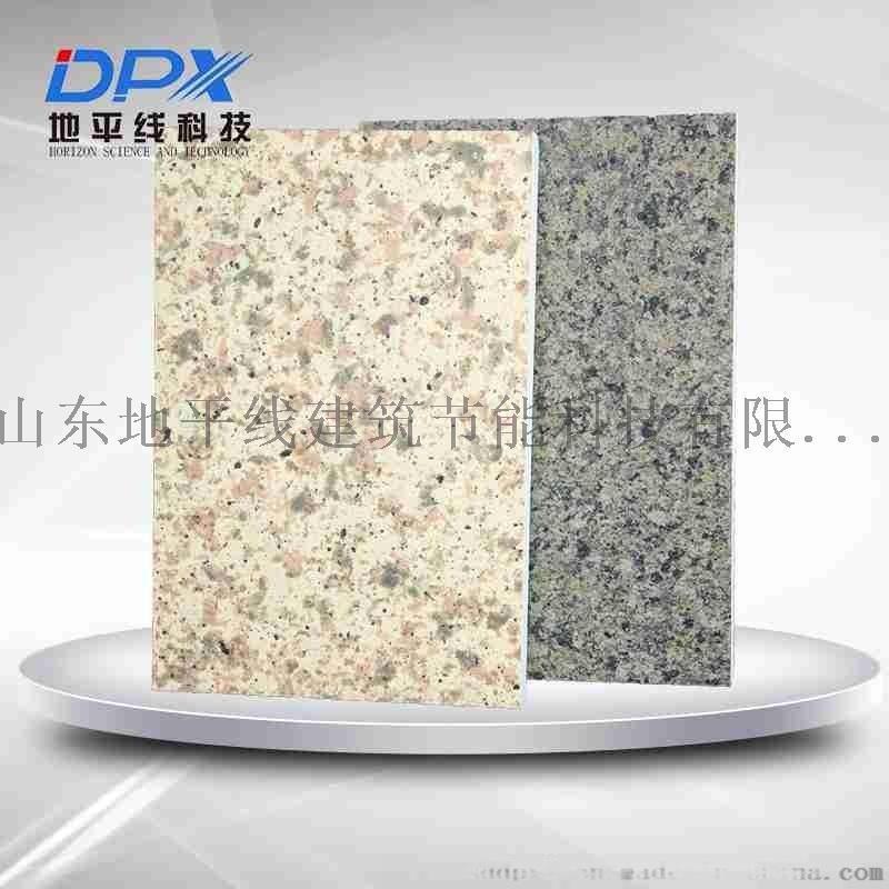 装配住宅复合保温一体板