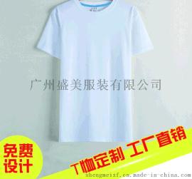 花都区文化衫定制,新华莫代尔空白短袖t恤定做,男女毕业班服diy白色T恤定做,广告衫文化衫定制