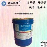 許昌納誠B級電機耐高溫烘乾絕緣漆1032醇酸浸漬漆有溶劑絕緣漆15KG/24KG