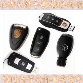 汽车品牌礼品定制钥匙U盘 创意奔驰奥迪钥匙U盘 企业促销赠品定制