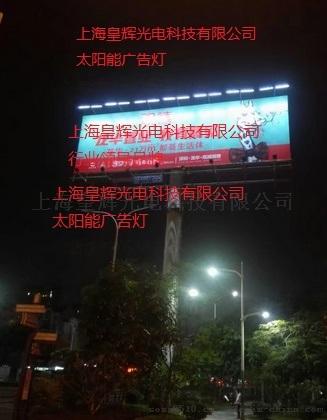 上海不用电的广告灯 上海太阳能广告灯