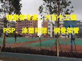 psp钢塑复合管专家 重庆向融13996200566(PSP钢塑管、钢塑复合管、涂塑钢管、钢丝骨架管,六百个工程选择重庆向融)