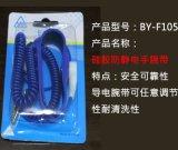 博友厂家直销 批发 防静电手腕、脚腕带、接地系列,硅胶手腕带
