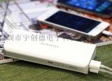 批發手機移動電源廠家 10400-20000毫安培移動電源批發價格