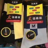 火烧棉袜子厂家批发价格 跑江湖10元4双模式袜子货源供应
