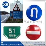 道路交通安全標識牌廠家生產