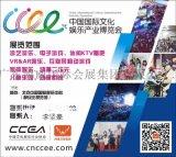 北京游乐展 2017中国国际文化娱乐产业博览会