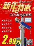 CO2激光喷码机 6S工厂制造 2017平价销售 高品质 高售后