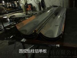 半孤型材包柱铝板-圆柱子金属包柱铝单板【量身定制】