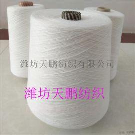 天鹏供应竹纤维包芯纱30支32支40支50支+40D氨纶丝弹力纱