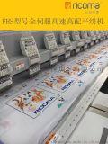【瑞珂瑪繡花機】國際品牌 FHS型號全伺服高速平繡機
