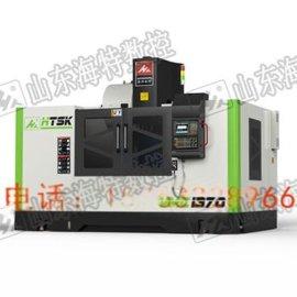 厂家直销供应 发那科/KND/新代系统  VMC1370精密立式加工中心 山东海特数控机床