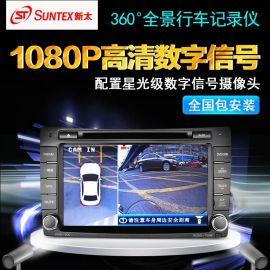 suntex新太鸟瞰1008P360度全景行车记录仪