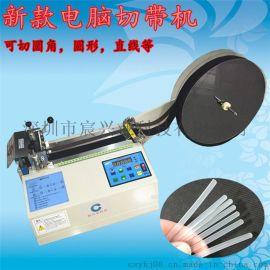 金属拉链裁切机 尼龙拉链剪切机 宸兴业工厂直销 品质保证