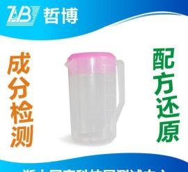 环保塑料壶配方还原 塑料杯成分分析,飞秒检测