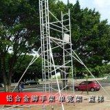 廣州快裝鋁合金腳手架 3.7米安全爬梯 鋁通架可移動平臺 工廠直銷