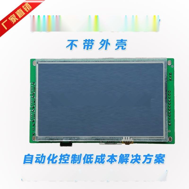 7寸WinCE嵌入式工业平板电脑一体机 模组