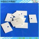 96氧化鋁陶瓷片1x12x18有孔陶瓷基片氮化鋁陶瓷片散熱片T0-220