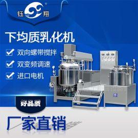 厂家直销真空均质乳化机 不锈钢高剪切乳化机 化妆品生产机械设备