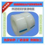 供應5C透明PE靜電保護膜  靠靜電吸附無膠水 高潔淨度 可分切加工