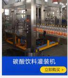 【廠家直銷】全自動瓶裝碳酸飲料生產線 檸檬汽水三合一灌裝機