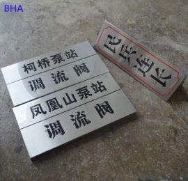 銅川不鏽鋼吊牌/銅川鐵板加工/品牌銷售【價格電議】