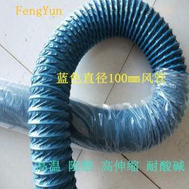 4寸直径100㎜尼龙布通风管蓝色焊烟除尘管