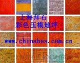 供應舟山藝術壓印地坪/彩色壓印地坪/壓印混凝土價格