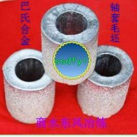 高强度耐磨铅基合金 (ZCH2)