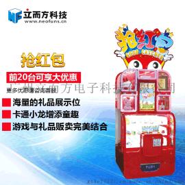 抢红包大型游戏机夹抓娃娃机儿童投币游戏机礼品机游艺设备