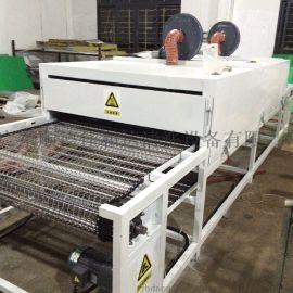 网带式烘干炉 自动化烘干设备厂家直销 专业定制