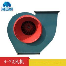 离心式通风机4-72离心风机环保设备排风换气