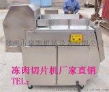 全自動凍肉切塊機凍肉切割機