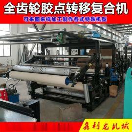 胶点转移复合机 家纺面料油胶贴合机 服装面料复合机