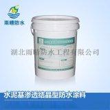水泥基剛性滲透結晶防水劑首選雨晴防水用於蓄水池水廠綠色環保