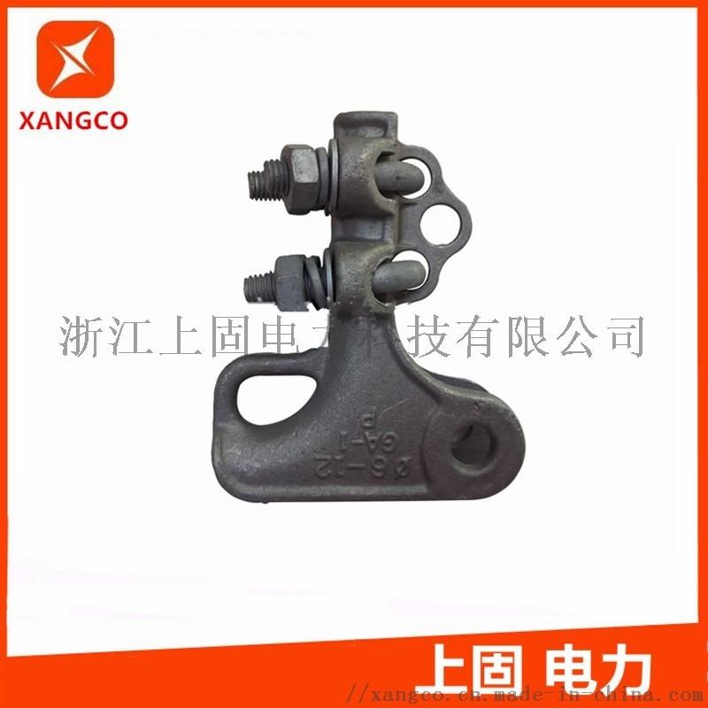 出口型铝合金耐张线夹 GA-1 6-12 电力金具