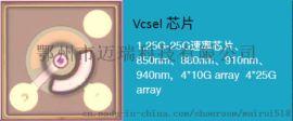 Vcsel chip多模芯片/DFB chip芯片