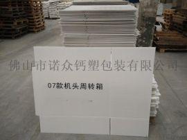 塑料包装箱~深圳钙塑箱