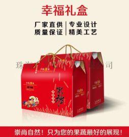 嘉兆印刷厂**喜庆春节水果蔬菜通用包装礼品盒送礼批发