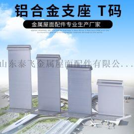 铝镁锰金属屋面铝合金支架铝镁锰板固定支座T码