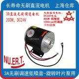 Lic-PR系列直流無刷可調速電機馬達200W