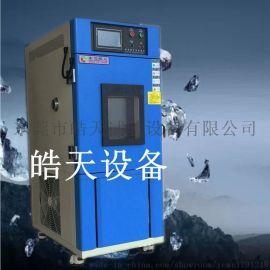模拟环境恒温恒湿试验箱供应