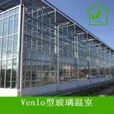 爱农Venlo型玻璃温室铝合金阳光板温室生态餐厅