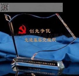 红旗水晶奖牌 党校表彰水晶奖牌 **基层单位奖牌
