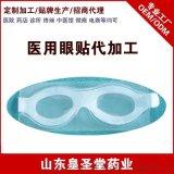 代加工各种医用冷敷眼罩,医用眼罩眼贴贴牌加工